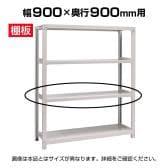 [オプション]国産スチールラック ボルトレス 中量500kg/段 追加棚板1段分 幅900×奥行900mm