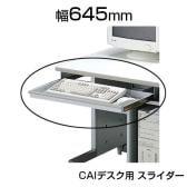 CAIデスク用 スライダー 幅645mm 奥行800mm用