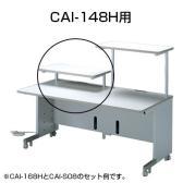 サブテーブル CAI-148H用