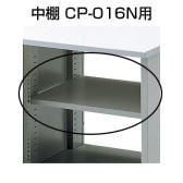中棚(CP-016N用) W505×D385×H20mm
