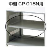 中棚(CP-018N用) W740×D615×H20mm
