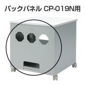 バックパネル(CP-019N用) W586×D25×H611mm