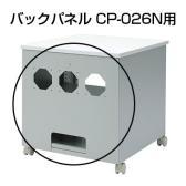 バックパネル(CP-026N用) W551×D25×H611mm