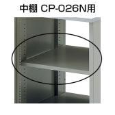 中棚(CP-026N用) W505×D485×H20mm