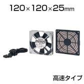 放熱ファン高速タイプ SS-CP-FANS-T