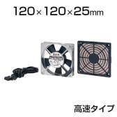 放熱ファン高速タイプ W120×D120×H25mm
