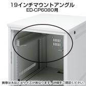 19インチマウントアングル ED-CP6080用