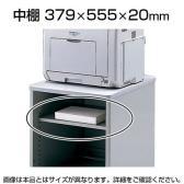 中棚 W379×D555×H20mm
