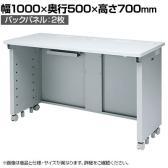 eデスク Wタイプ 幅1000×奥行500×高さ700mm
