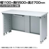 eデスク Wタイプ 幅1100×奥行500×高さ700mm