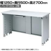 eデスク Wタイプ 幅1250×奥行500×高さ700mm