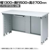 eデスク Wタイプ 幅1300×奥行500×高さ700mm