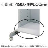 中棚 幅1490×奥行500mm