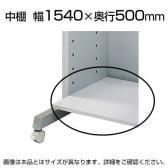 中棚 幅1540×奥行500mm