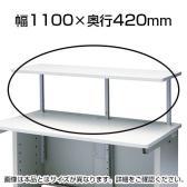 サブテーブル 幅1100×奥行420×高さ175~525mm