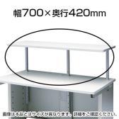 サブテーブル 幅700×奥行420×高さ175~525mm