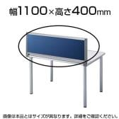 デスクパネル OUシリーズ W1100×H400mm SS-OU-0411C
