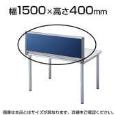 デスクパネル OUシリーズ W1500×H400mm SS-OU-0415C