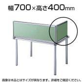 デスクパネル・サイドパネル OUシリーズ W700×H400mm SS-OU-04DCB