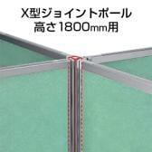 パーティションDパネル用X型ジョイントポール(H1800用) SS-OU-18XJP