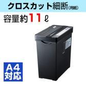 ペーパー&CDシュレッダー クロスカット 5×34mm 11リットル CD・カード対応 セキュリティーレベル3 幅297×奥行161×高さ296mm 個人情報 セキュリティ