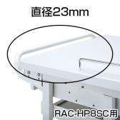 RAC-HP8SC用取っ手 直径23mm