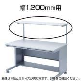 SH-FDシリーズ用 サブテーブル 幅1200mm用