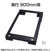 チャンネルベース ブラック(奥行900用) W600×D900×H100mm