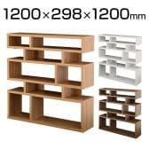 見せる収納 木製 マルチオープンシェルフ 幅1200×高さ1200mm