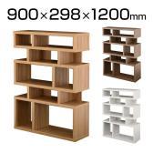 見せる収納 木製 マルチオープンシェルフ 幅900×高さ1200mm