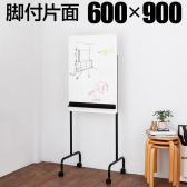 スタッキングホワイトボード 幅600×高さ900タイプ 縦型 幅610×奥行550×高さ1625mm 白板