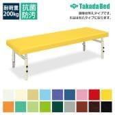 高田ベッド SDエイト 診察/施術台 有孔タイプ 25mmピッチ高さ8段階調節 廉価版 TB-1001U サイズ/カラー(18色)選択可能