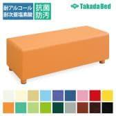 高田ベッド ソファー・チェア TB-1004 ハウスソファー 待合室 省スペース 全面レザー仕様 サイズ/カラー(18色)選択可
