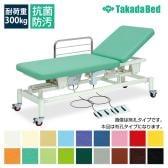 高田ベッド 電動昇降ベッド 医療用ベッド 【背上げ機能】 有孔F型キャスター付2M電動ベッド TB-1012U