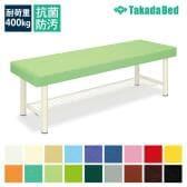 高田ベッド 外脚DXベッド 診察/施術台 高い安定性 収納用メッシュ棚付 TB-1034 サイズ/カラー(18色)選択可能