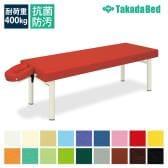高田ベッド 外脚H型クレードル 診察/施術台 無段階角度調節機能付きフェイス 高強度H脚 TB-1037 サイズ/カラー(18色)選択可能