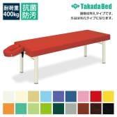 高田ベッド 外脚H型クレードル 診察/施術台 有孔タイプ 無段階角度調節機能付きフェイス 高強度H脚 TB-1037U サイズ/カラー(18色)選択可能