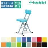 高田ベッド ソファー・チェア TB-107 メディチェアー  診察室/処置室 コンパクト 収納可 7段階高さ調節機能付シート 背もたれ付 カラー(18色)選択可