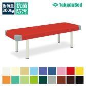 高田ベッド 三角縫製DXベッド 診察/施術台 2カラー TB-1099 サイズ/カラー(本体/シートコーナー18色)選択可能