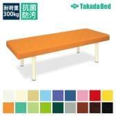 高田ベッド キルトDX 診察/施術台 キルト仕上 ソフトタッチ TB-1123 サイズ/カラー(18色)選択可能