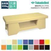 高田ベッド ソニーRX 診察/施術台 有孔タイプ 近未来型デザイン 大型レザータイプ収納棚付属 TB-1137U サイズ/カラー(18色)選択可能
