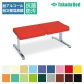 高田ベッド ソファー・チェア TB-1145-01 フロン(二人掛) 待合室 鏡面仕上げアルミ脚 優しい形状 デザイン性 カラー(18色)選択可