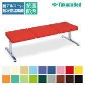 高田ベッド ソファー・チェア TB-1145-02 フロン(三人掛) 待合室 鏡面仕上げアルミ脚 優しい形状 デザイン性 カラー(18色)選択可