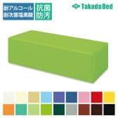 高田ベッド ソファー・チェア TB-1148-03 キュービック(03) 待合室 シンプル レイアウト自在 省スペース サイズ/カラー(18色)選択可