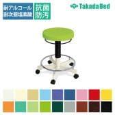 高田ベッド ソファー・チェア TB-1155-01 ナースツール(キャスター付き) 診察室/処置室 衛生的 クロムメッキ加工 円形足置 高さ調節 リングレバー カラー(18色)選択可