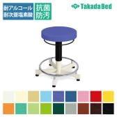 高田ベッド ソファー・チェア TB-1155-02 ナースツール(アジャスター付き) 診察室/処置室 衛生的 クロムメッキ加工 円形足置 高さ調節 リングレバー カラー(18色)選択可