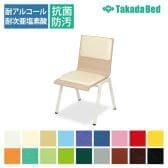 高田ベッド ソファー・チェア TB-1193 MKチェアー 福祉施設 ダイニングスペース 一人掛け 木製座 カラー(18色)選択可