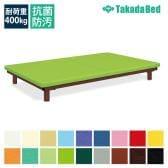 高田ベッド 足圧ボディケアベッド マッサージベッド 低床 アジアンテイスト TB-1241 サイズ/カラー(18色)選択可能