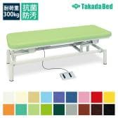 高田ベッド 電動昇降診察台 天板かどまる加工 フットスイッチ仕様 TB-1245U サイズ/カラー選択可 有孔
