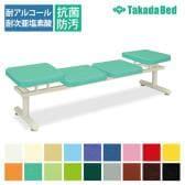 高田ベッド ソファー・チェア TB-1248-05 Bセライ(四人掛) 待合室 スチール脚 独立凸凹シート ゆったり空間 カラー(18色)選択可